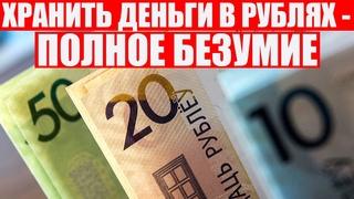 Почему нельзя хранить деньги в рублях   Видео, которое поймет каждая бабулька
