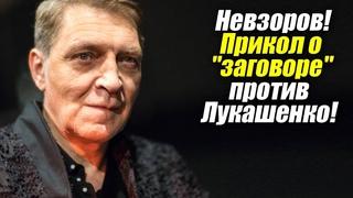 """Невзоров! Прикол о """"заговоре"""" против Лукашенко!"""