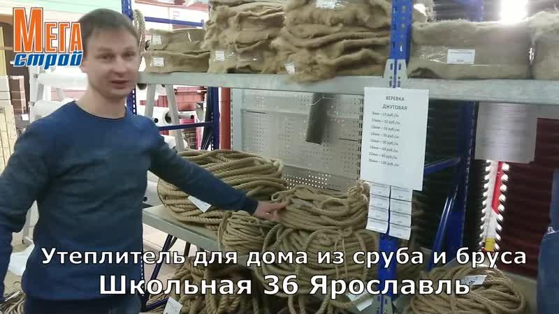 Утеплитель для дома из сруба и бруса Мегастрой Ярославль