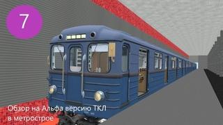 Обзор на Альфа версию Таганско Краснопресненской линии в Metrostroi