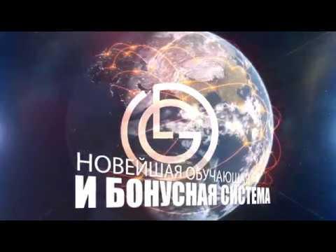GLTORSystem бизнесонлайн Newlife Что такое GL