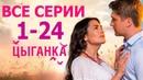 смотреть онлайн Сериал Цыганка 1-24 серия (2019) все серии бесплатно в хорошем качестве
