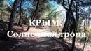 Крым. Солнечная тропа - виртуальная прогулка под классную музыку! Релакс!