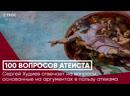 Сергей Худиев отвечает на аргументы в пользу атеизма