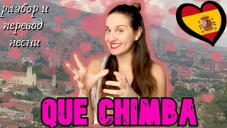 Que chimba, parcero - учим испанский слэнг по песне Maluma - Que chimba!