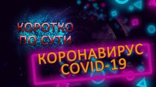 Коронавирус(COVID-19): что это, и что вам следует делать