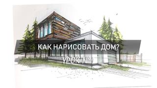 Урок №1. Как нарисовать дом по двум точкам схода ручкой?