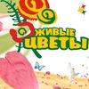 Живые Цветы Брянск