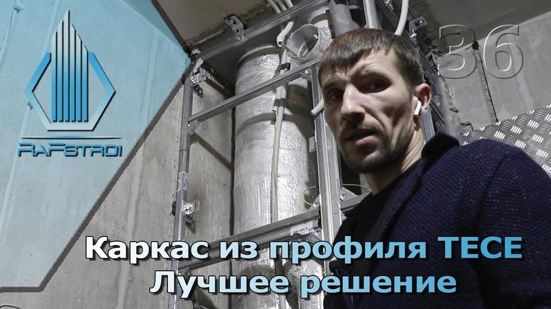 Монтаж каркаса из профиля TECE Rafstroi