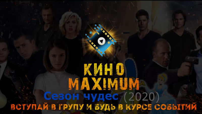 Кино АLive 2533 T h e M i r a c l e S e a s o n=20 MaximuM