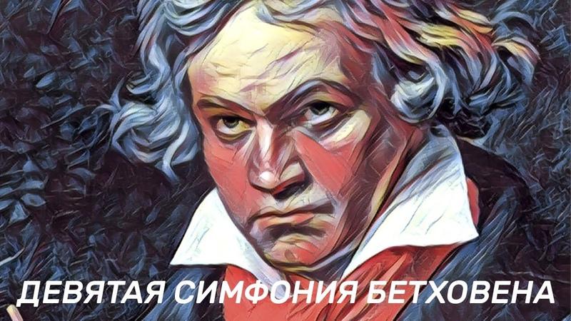 Девятая симфония Бетховена Рассказы о музыке