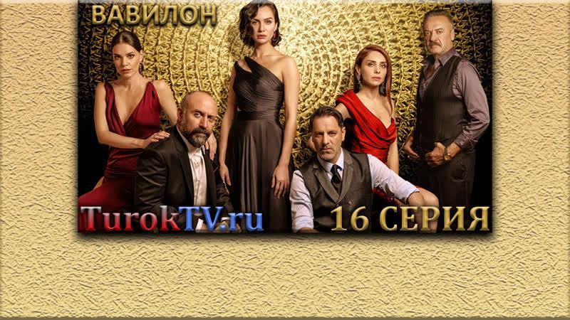 Вавилон 16 серия русская Octopus