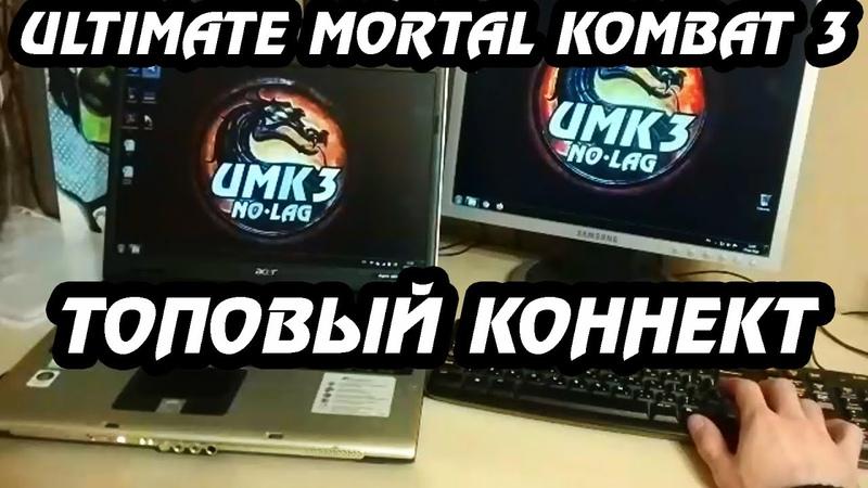 ОНЛАЙН ДЕМОНСТРАЦИЯ КОННЕКТА Ultimate Mortal Kombat 3 Sega