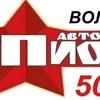 АВТОШКОЛА ПИОНЕР ВОЛОГДА 500-835
