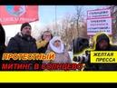 Митинг в Солнцево по реновации 15 марта 2020г. и желтая пресса в п. Западный (ул. Родниковая) Москва