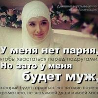 Фотография Елизаветы Омаровной ВКонтакте