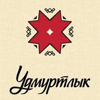 Логотип УДМУРТЛЫК (удмуртъёс, удмурты)