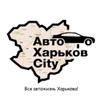 Авто Харьков City