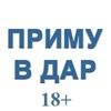 ПРИМУ В ДАР - Санкт-Петербург