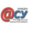 Кафедра АСУ РГУ нефти и газа имени И.М. Губкина