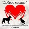 """Помощь бездомным животным """"ДОБРОЕ СЕРДЦЕ"""""""