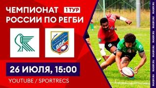 «Красный Яр»  – «ВВА-Подмосковье» | 1 тур чемпионата России по регби