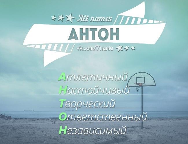 Картинка на имя антон