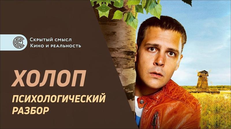 Холоп 2019 Психологический разбор фильма Ольга Лозина