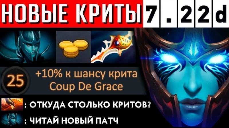 НОВЫЙ ТАЛАНТ ФАНТОМКИ И ВАЛИДОЛЬНАЯ КАТКА | DOTA 2