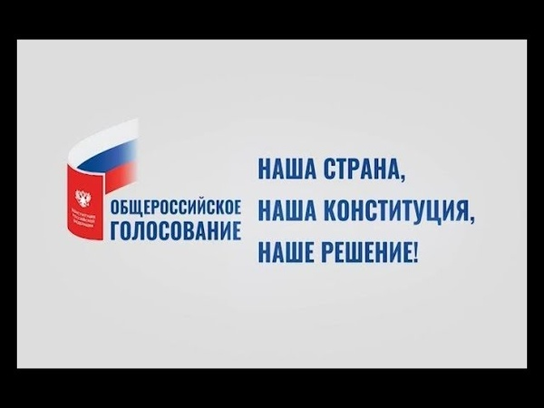 Поправки в Конституцию РФ М Боярский