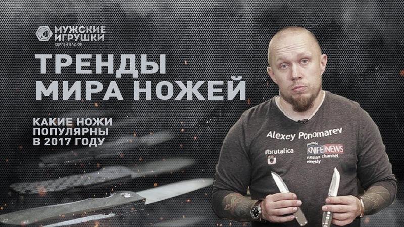 Обзор лучших ножей в 2017 году с Алексеем Бруталикой