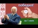 Парень за 1 минуту доказал, что Лукашенко победил на выборах. Вопрос закрыт