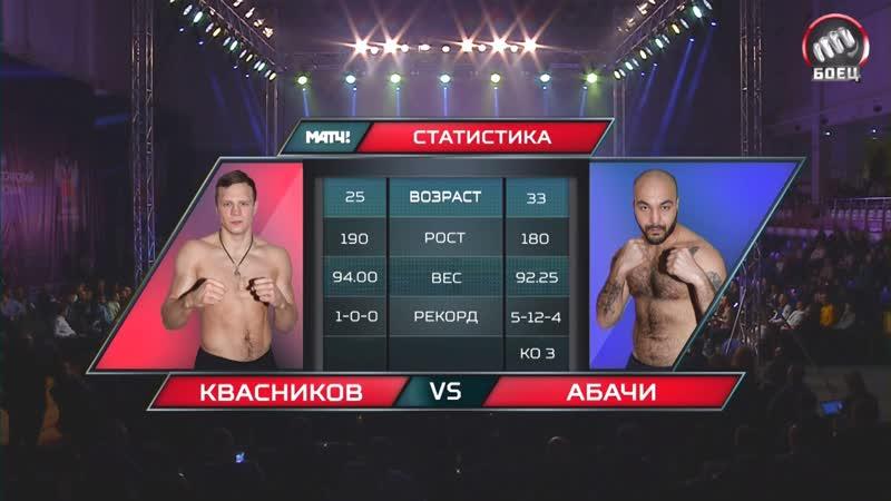 Профессиональный бокс Илья Квасников против Ясина Абачи