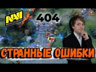 НС РАЗБИРАЕТ ОШИБКИ В МАТЧЕ 404 Just Error против NaVi EPIC League