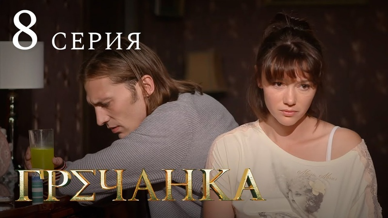 Гречанка Сериал Серия 8