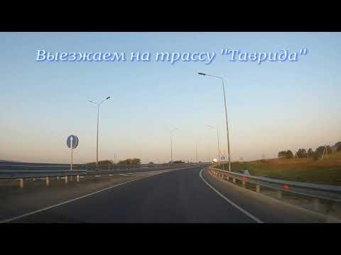 Крым трасса Тврида проехали из Судака в аэропорт северный объезд пока не работает