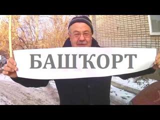 Флешмоб #БАШКОРТ Русские и татары в поддержу башкир!  ПОДДЕРЖИ И ТЫ, ВМЕСТЕ МЫ СИЛА!