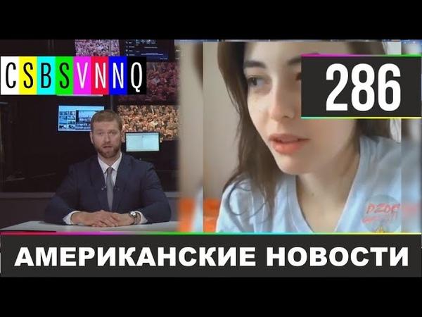 CSBSVNNQ - Американские новости 286 | Выпуск от 26.02.2020