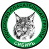 """КРОО поисково-спасательная группа """"Сибирь"""""""