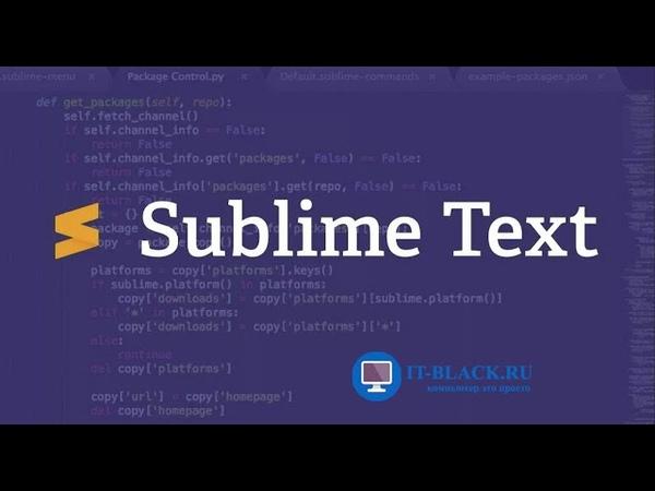 Установка Sublime Text 3 и плагина Emmet.