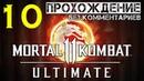 Mortal Kombat 11 прохождение игры Смертельная битва 11 без комментариев 10 часть Русские субтитры