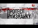 Протест наизнанку: документальный фильм о беспорядках в Беларуси