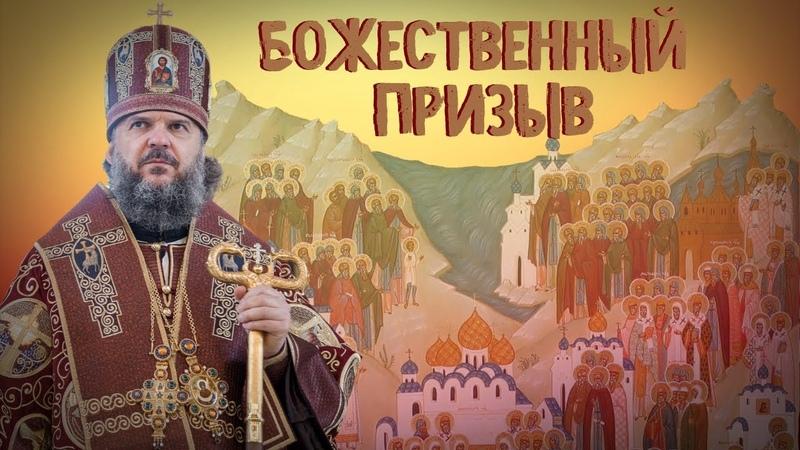 УСЛЫШАТЬ БОЖЕСТВЕННЫЙ ПРИЗЫВ АРХИЕПИСКОП ВЕРЕЙСКИЙ АМВРОСИЙ
