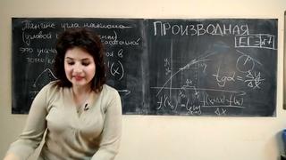Подготовка к ЕГЭ, математика профиль, номера 7 и 12.