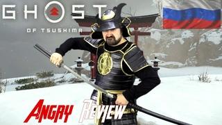 Angry Joe: Ghost of Tsushima (Rus)