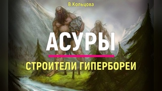 Асуры – раса великанов - строителей Гипербореи. В.Кольцова