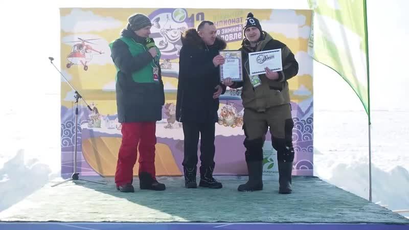 Награждение на Чемпионате по зимней рыбалке (ОГТРК Ямал-Регион)