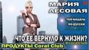 💦 Coral Club/ Мария Лесовая /Топ-модель по-русски |Как Коло-Вада вернула ее к жизни|