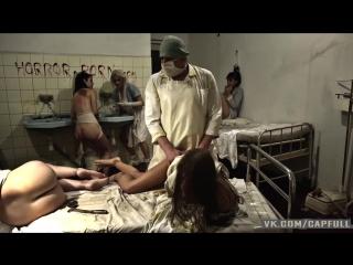 Адовый госпиталь 2 жесткое порно сумасшедшее безумное дичь прон секс