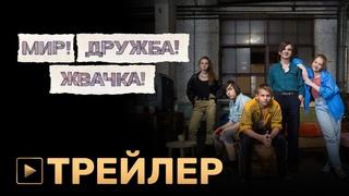 МИР! ДРУЖБА! ЖВАЧКА! | трейлер сериала | PREMIER